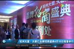 杭州大厦·大都汇品牌招商盛典4月10日隆重举行