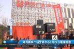 千亿雨润星耀湖州 湖州雨润广场3.29璀璨绽放