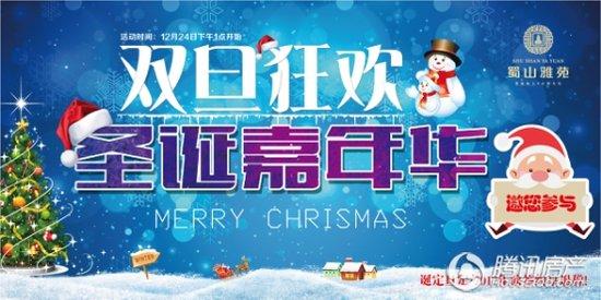 蜀山雅苑:圣诞嘉年华 礼多惊喜多!本周六来嗨