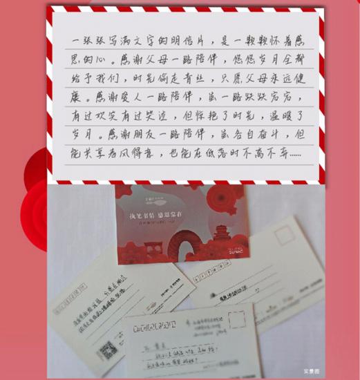 执笔书情 融创·太湖印以爱的名义传递感恩