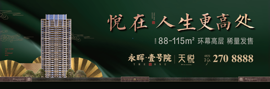 永晖壹号院洋房样板间&实景示范区11月4日同步盛启