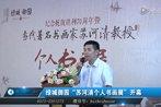 著名书画家苏河清教授个人书画展开幕