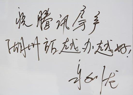 万联凤凰城章利龙:祝腾讯房产湖州站越办越好