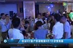 信业ICC客户答谢晚宴8月7日浓情落幕