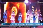 浙江珍贝地产6周年庆暨第五届邻里节盛大启幕