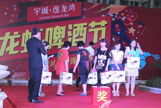 宇诚逸龙湾龙虾啤酒节盛大开启