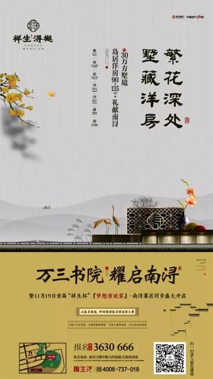 """""""祥生杯""""梦想演说家南浔赛区11月19日正式启幕"""