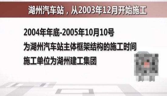湖州浙北高速客运中心 鉴定为局部危房!