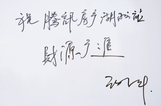 金色水岸谢亦骅:祝腾讯房产湖州站财源广进