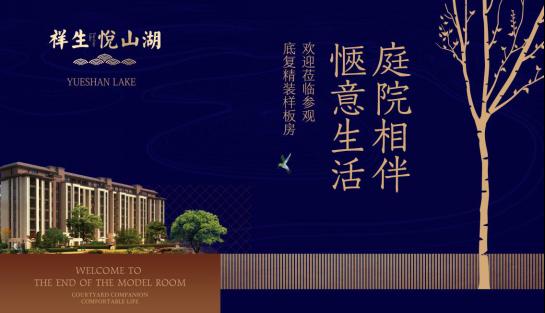祥生悦山湖洋房底复样板房4月2日盛大公开