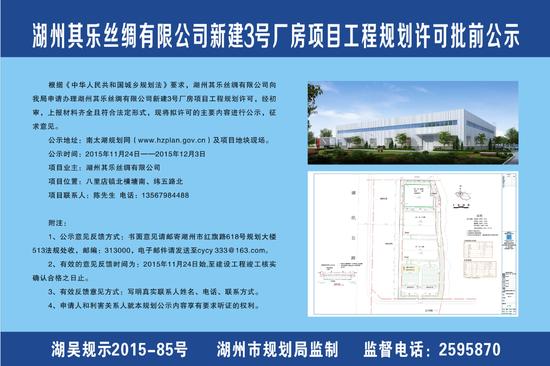 湖州其乐丝绸有限公司新建3号厂房规划许可批前公示
