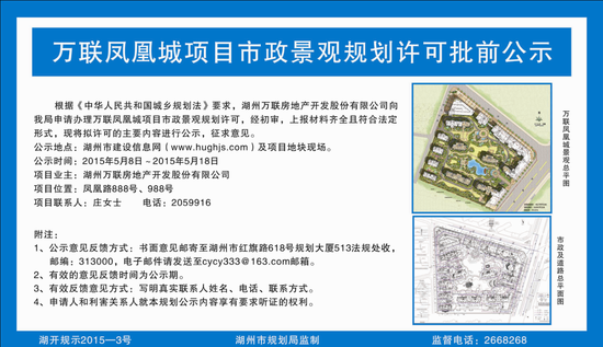 万联凤凰城项目市政景观规划许可批前公示