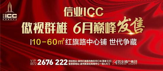 6月9日信业ICC红旗路商铺火爆开盘 现场遭疯抢