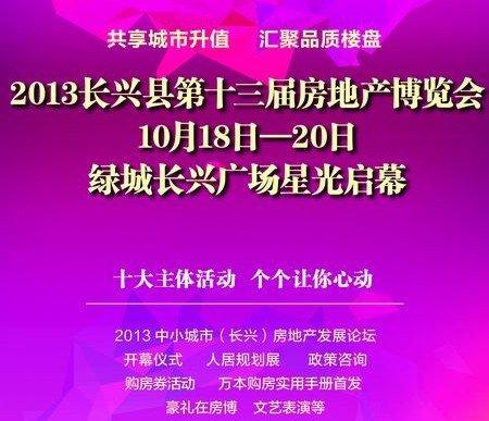 长兴第13届房博会10月18日举行 30余家房企参展