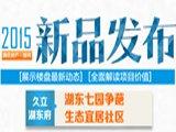 2015新品发布NO01:久立湖东府