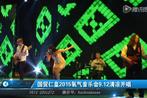 国贸仁皇2015氧气音乐会完美落幕