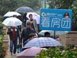 风雨无阻!11月21日腾讯看房团迎雨出击