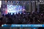 """天河理想城7.26""""荧光音乐节""""落幕"""