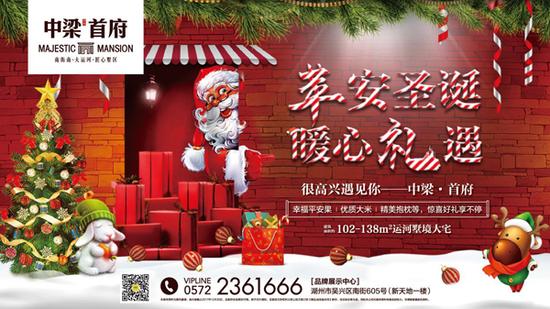 中梁·首府圣诞狂欢季即将惊喜来袭 速速来围观