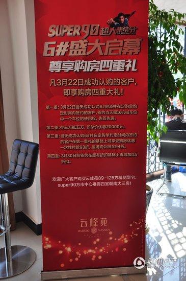 云峰苑6#楼3月22日加推,购房可享四重礼