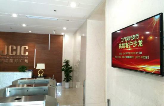 保集·金城广场携手工行吴兴支行举办高端客户沙龙