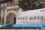 翰林学苑1周年庆典9.2盛启