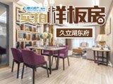 【实拍样板房】第11期:久立湖东府