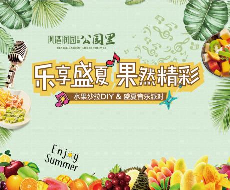 汎港润园二期【公园里】乐享水果DIY7月29日清凉来袭