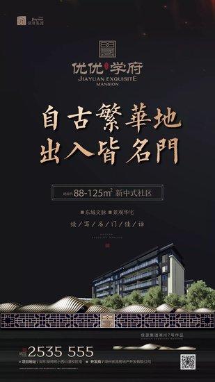 佳源湖州七号之优优学府 一座新中式社区