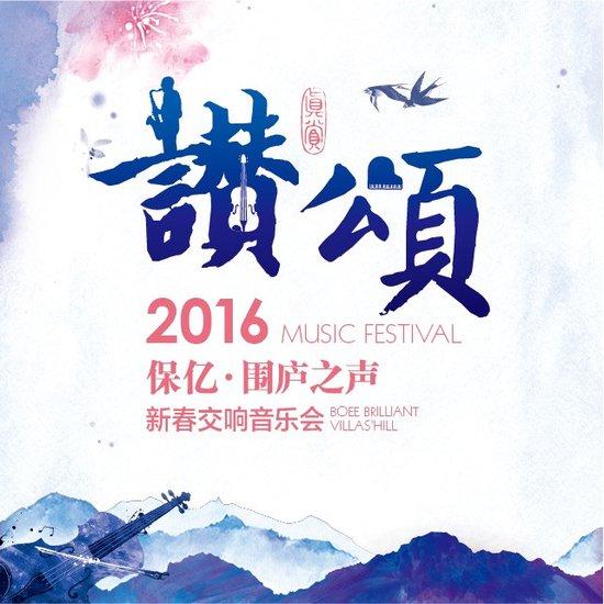 """2016""""保亿围庐之声""""新春交响音乐会即将倾城启幕"""