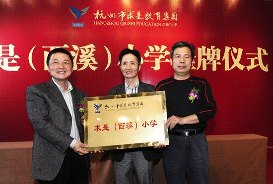 西湖区均衡优质教育 求是(西溪)小学上海证券交易所成立