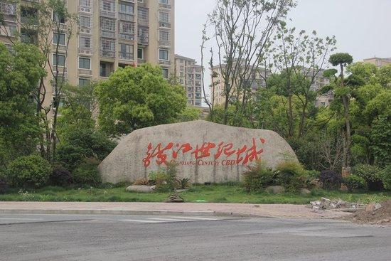 钱江世纪城:从农村到新中心十年蜕变(上)