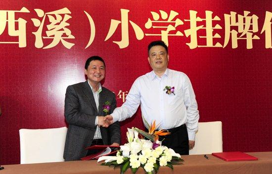 西湖区平衡优质教育 求是(西溪)小学上海证券交易所成立