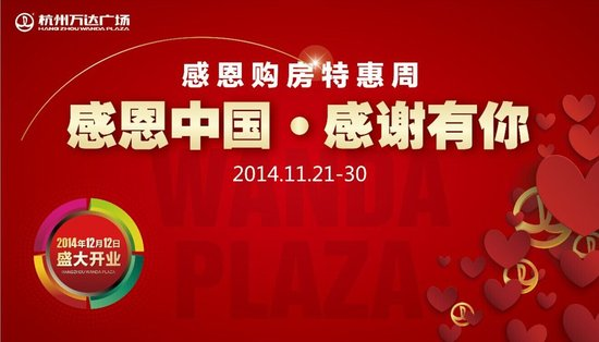 感恩中国 感谢有你 杭州万达广场感恩周回馈杭城_房产