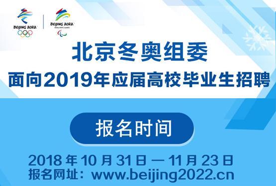 北京冬奥组委面向2019年应届高校毕业生招聘工作网友关心问题解答