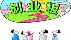 北京首创大学生创业板服务融资平台合二为一