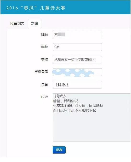 杭州小学生把父亲私处写进诗里 网友称:毁三观