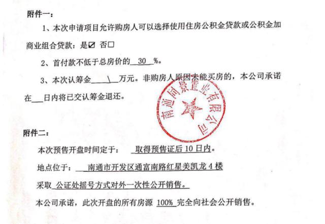 开发区江山鼎预售新领预售证 预售基价9800元/㎡