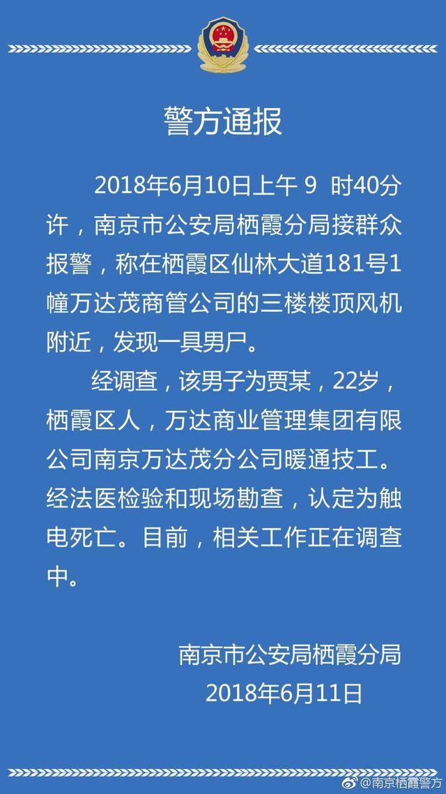 南京万达茂楼顶发现暖通工人遗体 警方:系触电身亡