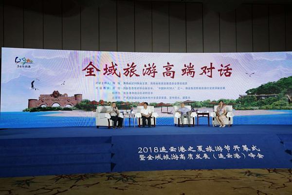 连云港之夏旅游节开幕暨全域旅游高质发展峰会举行