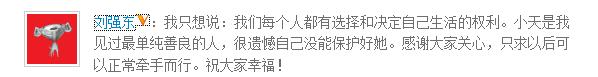 刘强东回应奶茶妹妹风波:很遗憾没能保护好她