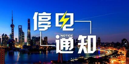 常州溧阳发布11月5日部分地区停电通知