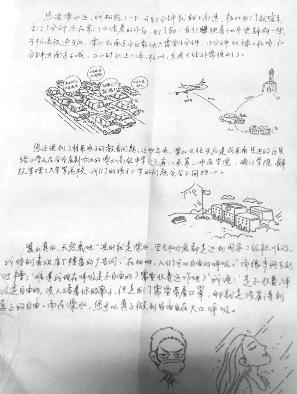 南京一小伙溧水买房遭岳母反对 手绘写信感动众网友