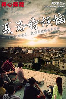 【大苏观剧团】《夏洛特烦恼》舞台剧重温时光