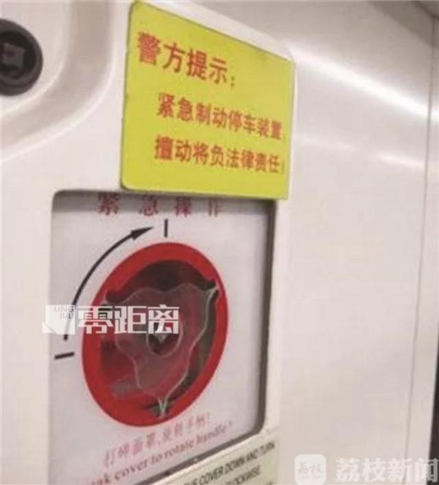 南京一女孩着急上厕所 竟按下地铁紧急制动按钮