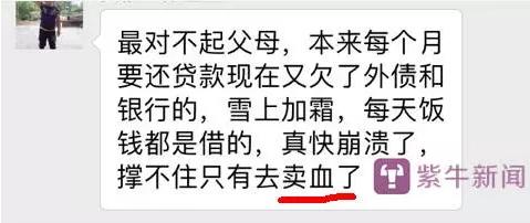 南京男子轻信理财APP被骗20万 江苏40多人被骗
