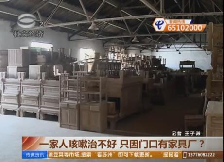 苏州相城一家具厂散发刺鼻气味 居民苦不堪言