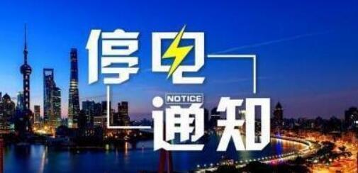 南京江宁发布11月14日部分地区停电通知