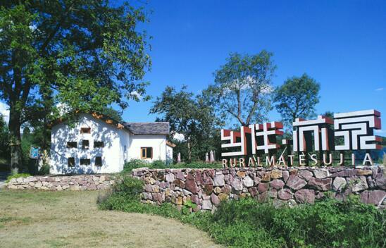 钱程无忧停止配资了吗:南京有座理想村 拥有一间自己的民宿如此简单