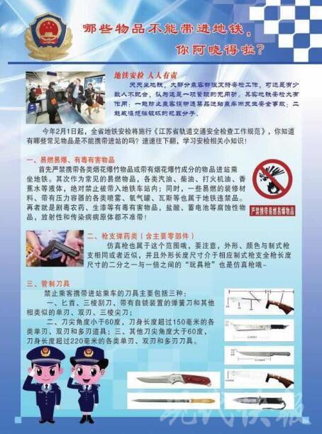 这个江苏出行新规2月起实施 来看看你会受影响吗